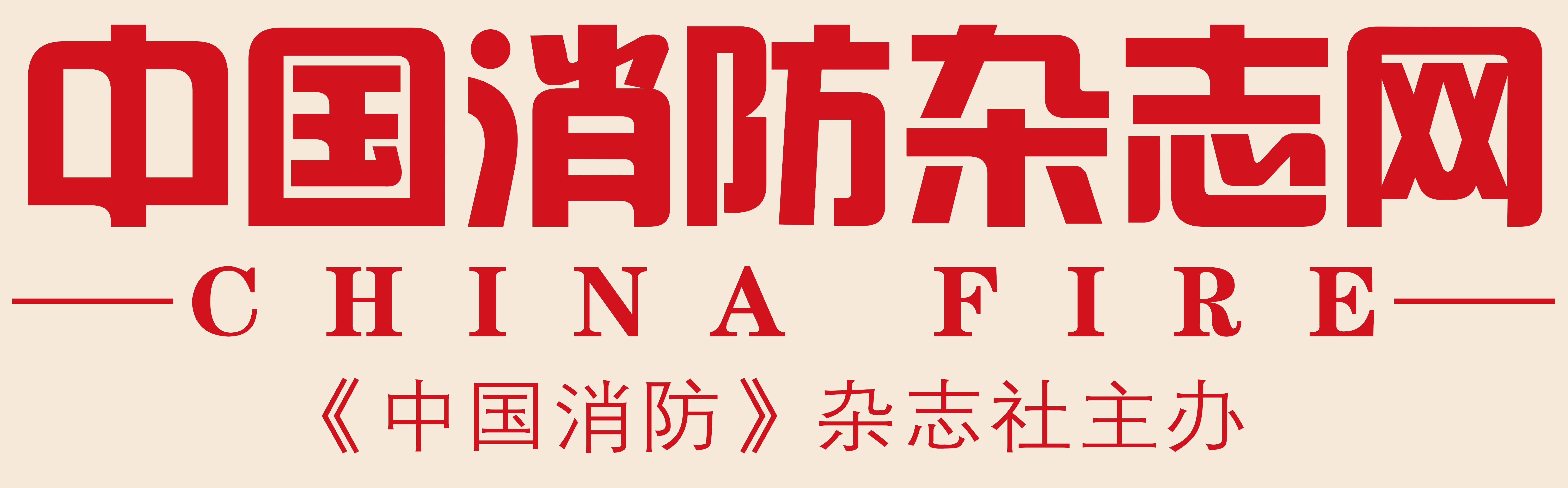 中国消防杂志网