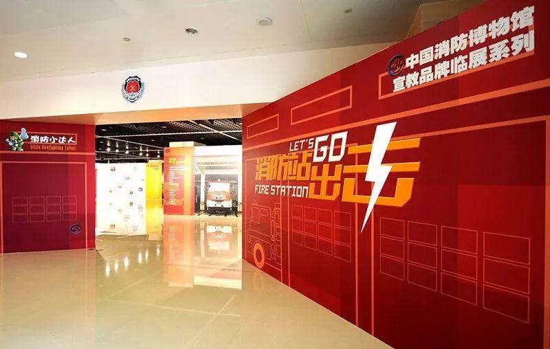 """中国消防博物馆制作推出""""消防小达人·消防站出击""""宣教展览"""