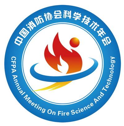 勇于担当新时代新使命 助推消防科技共创共享