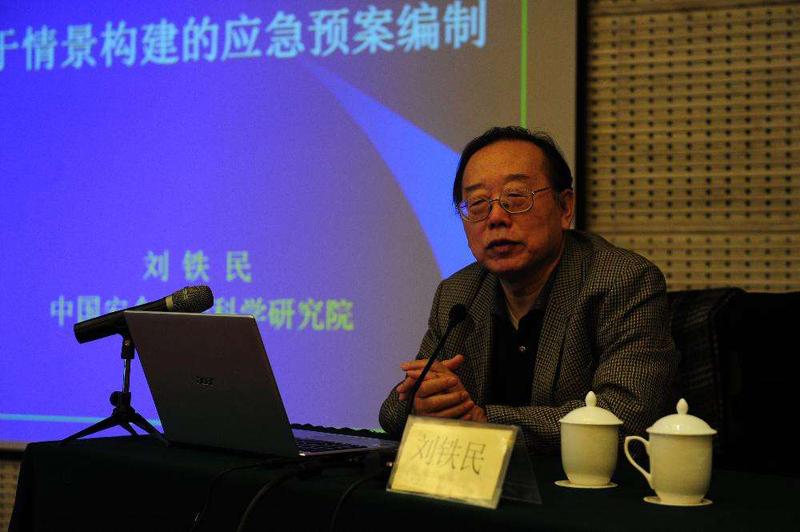 原中国安全生产科学研究院院长刘铁民谈应急管理部的组建