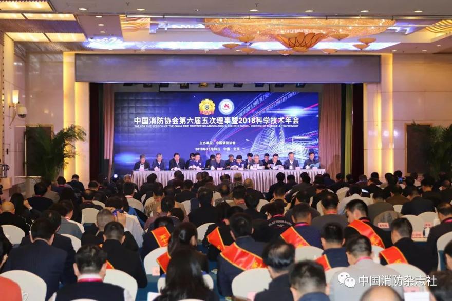 中国消防协会科学技术年会在北京召开