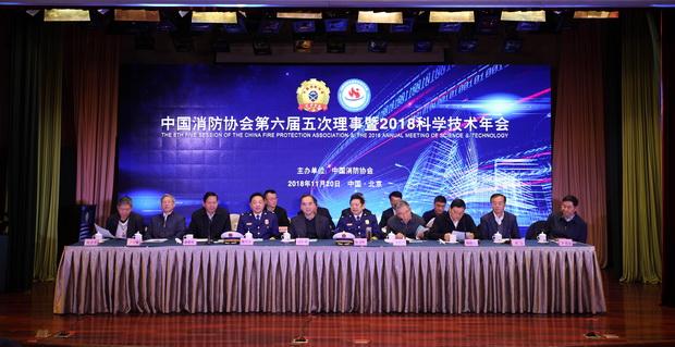 中国消防协会第六届五次理事会暨科学技术年会在北京召开