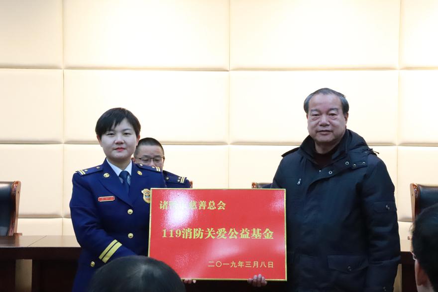 """浙江省首个""""119""""消防关爱公益基金在诸暨市正式启动"""