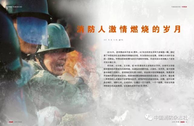 《中国消防》专题获年度应急管理好新闻奖