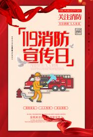 河南陕州区一教师荣获省消防安全示范课奖