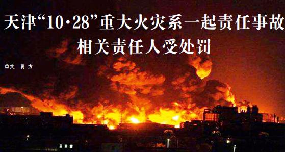"""天津""""10·28""""重大火灾系一起责任事故相关责任人受处罚"""