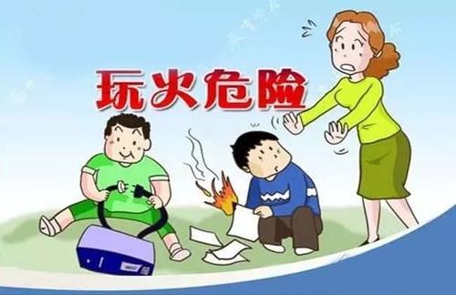 家有萌娃 消防安全不可小觑