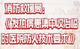 《发热病患集中收治临时医院防火技术要求》发布