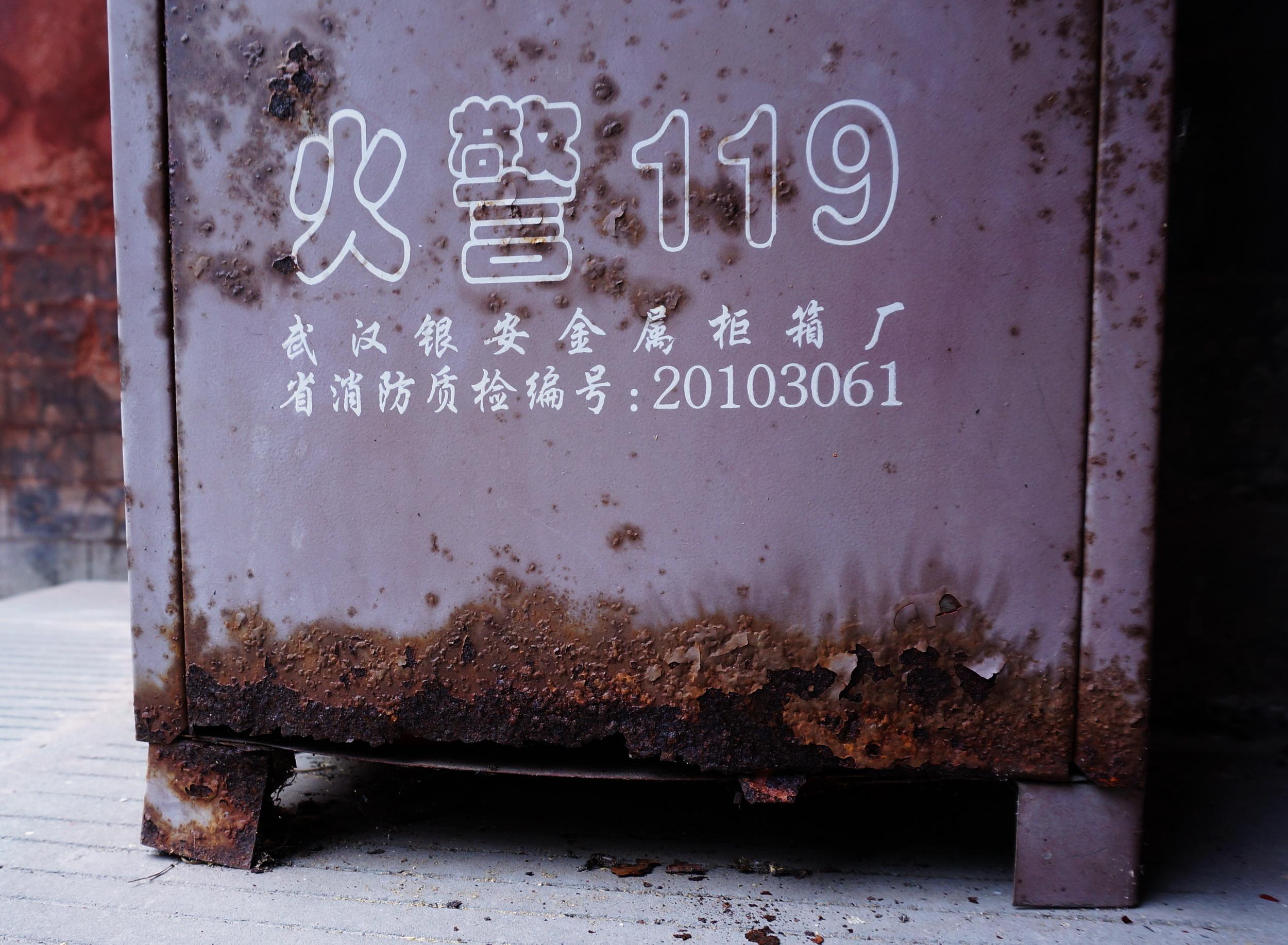 DSC04498图为老式铁皮箱下部腐烂报废.jpg