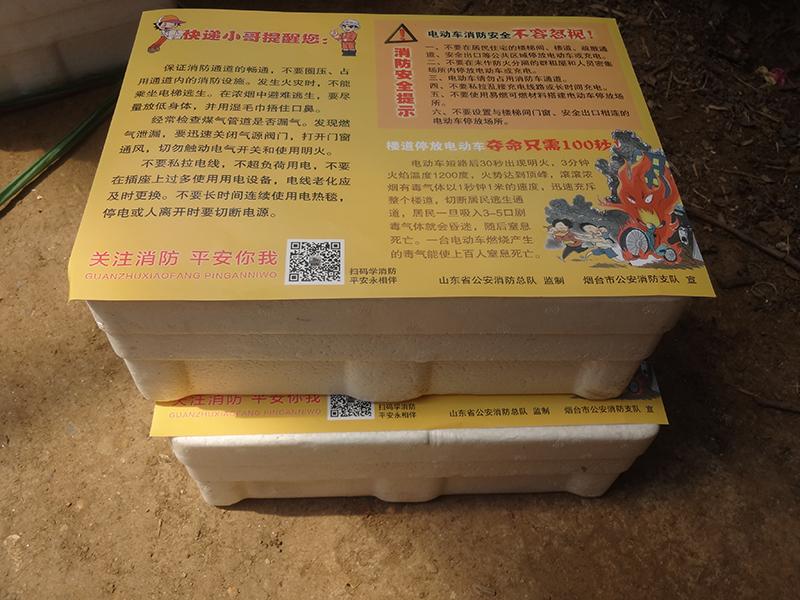 3快递包裹贴上消防宣传单.JPG