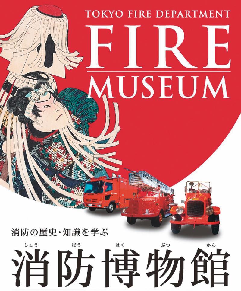图4:东京消防博物馆.jpg