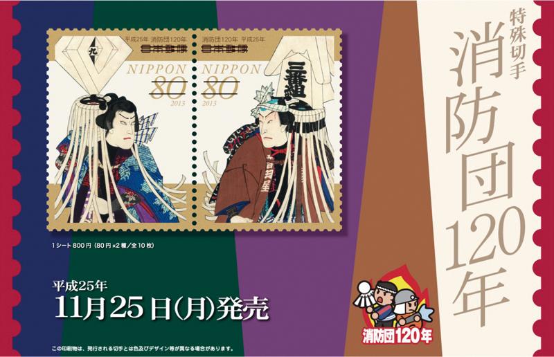图5:日本消防团120周年发行介绍(2013年11月25日).jpg