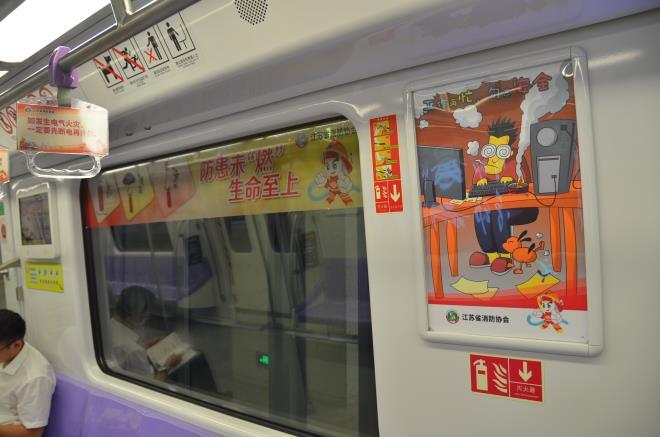 江苏省消防协会打造地铁消防主题车厢