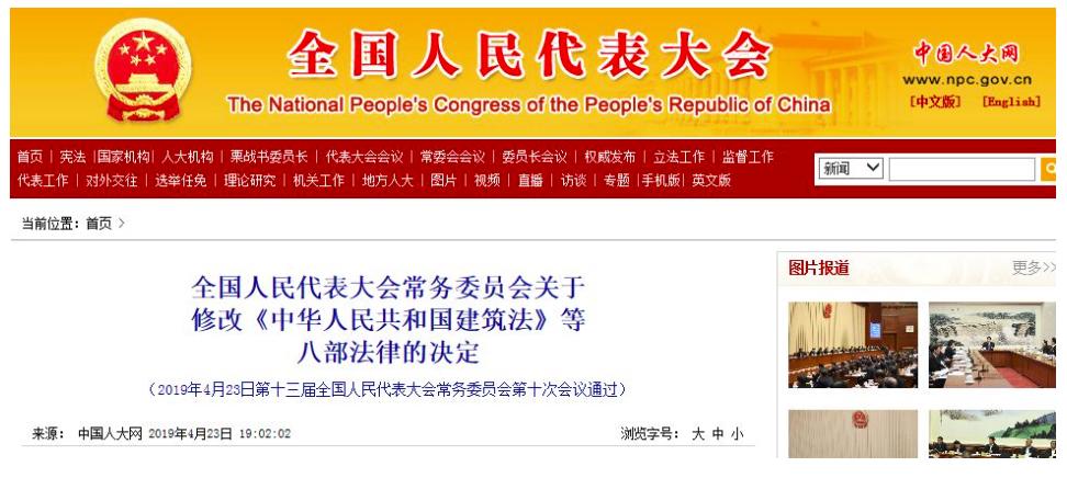 《中华人民共和国消防法》修正案通过!