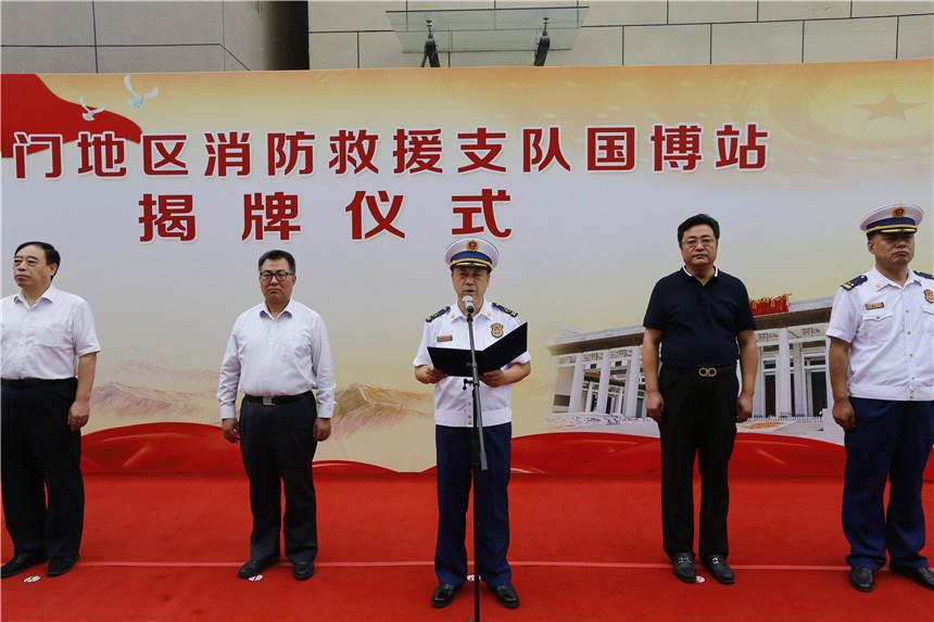 国博消防站揭牌仪式在中国国家博物馆举行