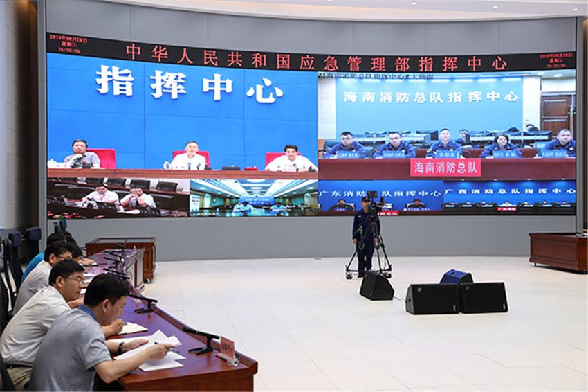 """国家防总召开视频会议  安排部署第12号台风""""杨柳""""防范工作"""