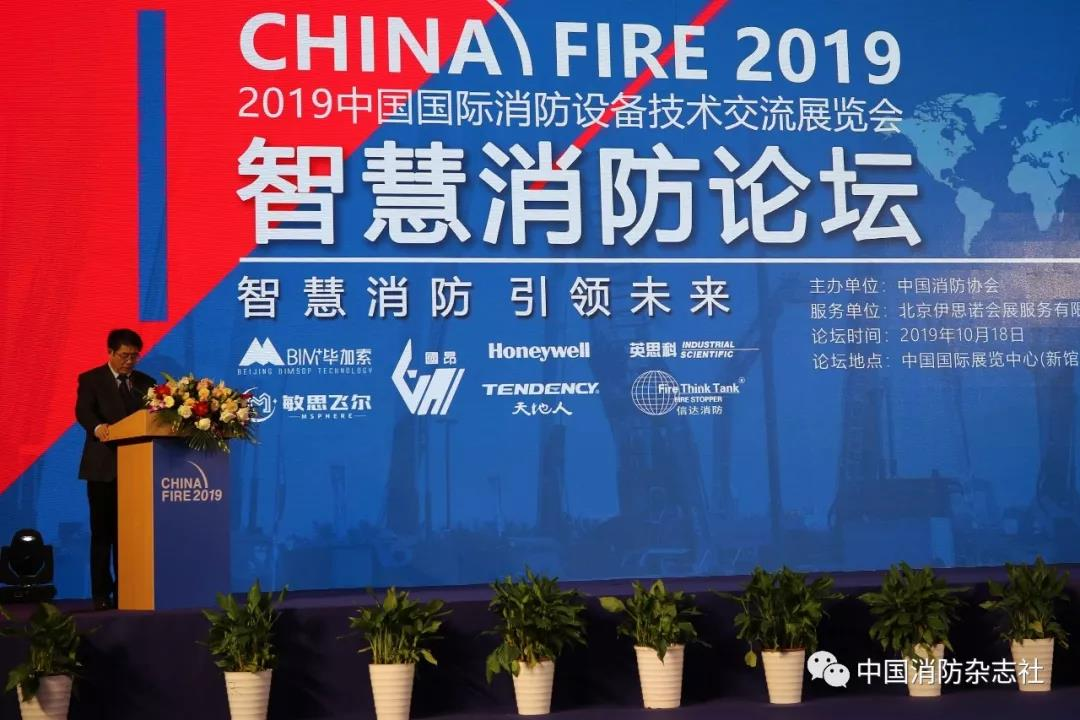 2019年智慧消防论坛在北京隆重开幕