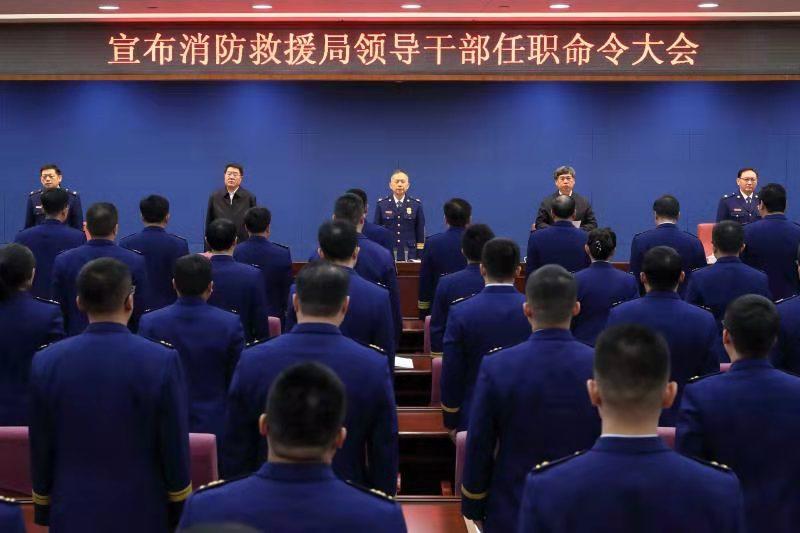 应急管理部召开宣布消防救援局、森林消防局领导干部任职命令大会