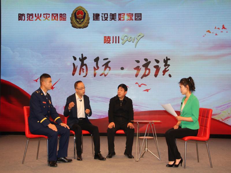 陵川县电视台开设《消防访谈》栏目 助力119消防宣传月活动