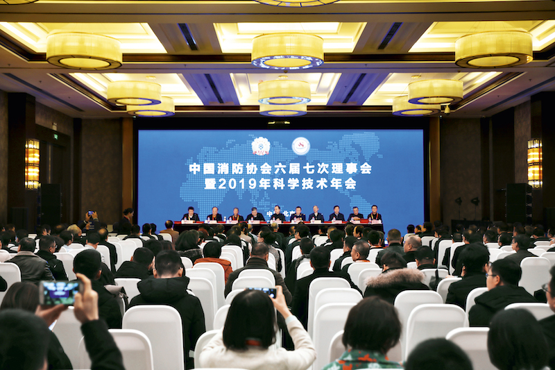 中国消防协会六届七次理事会暨2019年科学技术年会侧记