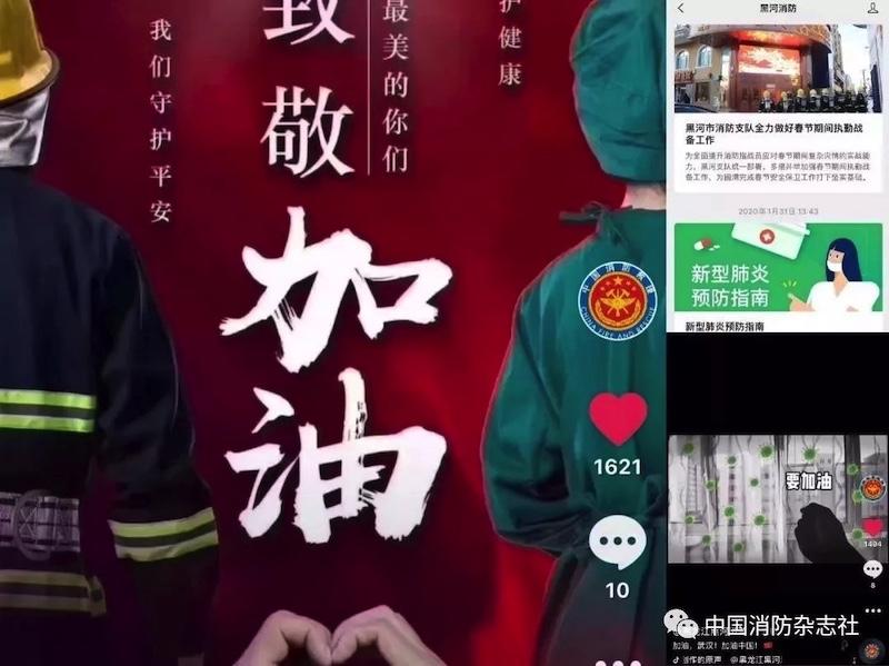 黑龙江开启疫情防控特殊时期消防宣传工作新模式