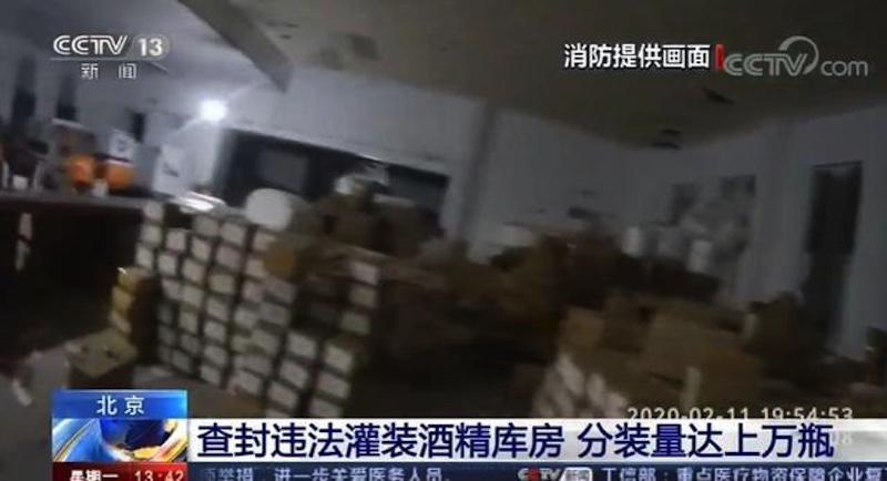 北京查封违法灌装酒精库房 分装量达上万瓶